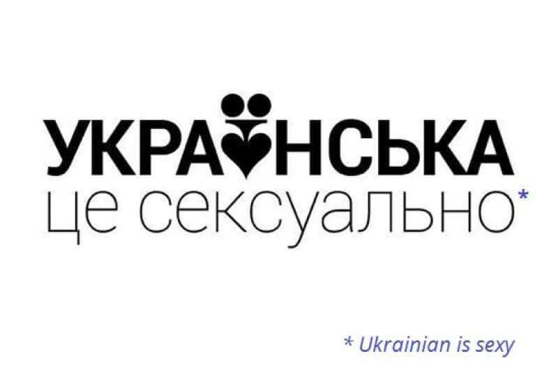 ukrainian-is-sexy
